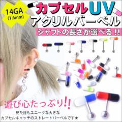 メール便送料無料 カプセル バーベル UVアクリル 14GA(1.6mm) 10カラー ステンレスボール お薬 モチーフ ボディピアス トラガス =┃