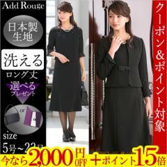 ≪ブラックフォーマル≫スーツ レディース   洗える 冠婚葬祭 喪服 礼服 お葬式  大きいサイズ (c571519)