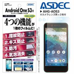 Android One S3 液晶フィルム AHG-AOS3【1798】AFPフィルム2 高光沢 指紋防止 キズ防止 防汚 光沢 ASDEC アスデック