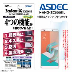 ZenFone 5Q ZC600KL 液晶フィルム AHG-ZC600KL【2016】 AFPフィルム2 高光沢 指紋防止 防汚 光沢 ASDEC アスデック
