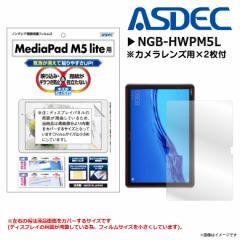 HUAWEI MediaPad M5 lite 10インチ 液晶フィルム NGB-HWPM5L 【7280】 ノングレアフィルム3 反射防止 マット ASDEC アスデック