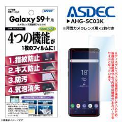 Galaxy S9+ SC-03K SCV39 液晶フィルム AHG-SC03K【1941】 AFPフィルム2 高光沢 指紋防止 キズ防止 光沢 ASDEC アスデック