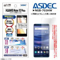 HUAWEI Mate 10 Pro 液晶フィルム NGB-703HW【6771】 ノングレアフィルム3 反射防止 ギラつき防止 マット  ASDEC アスデック