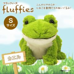 ぬいぐるみ カエル Sサイズ fluffies フラッフィーズ 【P-9571】 サンレモン