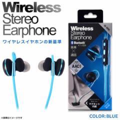 Bluetooth ワイヤレスイヤホン QB-080BL【4840】 家庭用 ver4.1+EDR マグネット 電池残量表示付き ブルー クオリティトラストジャパン