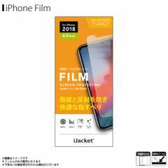 iPhone XS Max 液晶フィルム PG-18ZAG01【7012】 iJacket 反射防止 指紋防止 アンチグレア キズに強い さらさら PGA