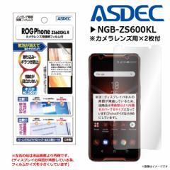 ROG Phone ZS600KL 液晶フィルム NGB-ZS600KL 【7310】 ノングレアフィルム3 反射防止 ギラつき防止 マット ASDEC アスデック