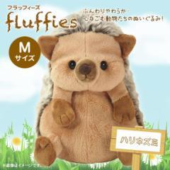 ぬいぐるみ はりねずみ ハリネズミ M ブラウン【P-3252】fluffies フラッフィーズ サンレモン