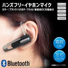 ワイヤレス イヤホン 車 BTE100【1000】Bluetooth ハンズフリー 片耳 音楽 通話 イヤーフック付き DC充電器付 ブラック SEIWA セイワ