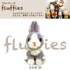 ぬいぐるみ うさぎ グレー Sサイズ fluffies フラッフィーズ 【P8441】 サンレモン