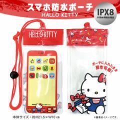 防水ポーチ 防水ケース KT-0132【2199】 スマートフォン iPhone サンリオ ハローキティー  IPX8 水深1m対応 ネックストラップ付 ユニック