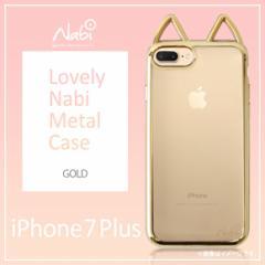 iPhone 8Plus/ iPhone 7Plus 猫耳 ソフトケース 【1648】 Lovely Nabi クリアケース メタリックフレーム ネコ バンパー ゴールド UI