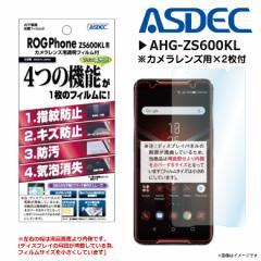 ROG Phone ZS600KL 液晶フィルム AHG-ZS600KL 【2283】 AFPフィルム2 高光沢 指紋防止 キズ防止 光沢 ASDEC アスデック