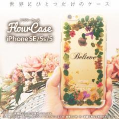 iPhone SE /iPhone 5s/ iPhone 5  押し花ケース【0647】ハードケース クリアケース Riliance スイートアリッサム バラの葉 EFG