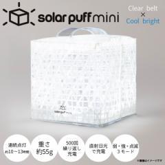 ソーラーパフ LEDライト PUFF-miniC【2702】solar puff mini ランタン ソーラー充電 ミニサイズ クールブライト クリアベルト Landport