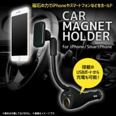 iPhone スマートフォン スマホスタンド QS-144BK【4703】 マグネットホルダー 磁石 USBポート ブラック クオリティトラストジャパン