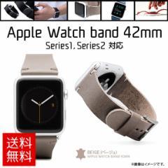 Apple Watch 42mm SERIES 1 2 3対応 レザーバンド SD9047AW【0472】  ベルト ブッテーロレザー ベージュ ロア・インターナショナル