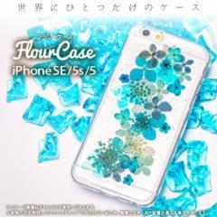 iPhone SE /iPhone 5s/ iPhone 5  押し花ケース【0548】ハードケース クリアケース Undin アジサイ スイートアリッサム ブルー EFG