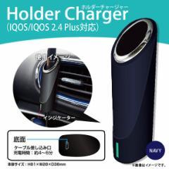 iQOS アイコス 車内充電器 HCG-03【8424】ホルダーチャージャー 車載用 ネイビー ハセ・プロ