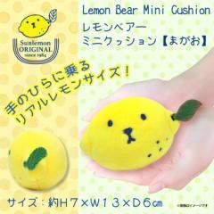 ぬいぐるみ クッション レモンベア 【P-4712】レモンベアシリーズ ミニ まがお サンレモン