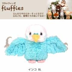ぬいぐるみ インコ BL ブルー Sサイズ 鳥 fluffies フラッフィーズ 【P8651】 サンレモン