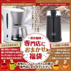 【澤井珈琲】送料無料 専門店のコーヒーがもっと美味しくなるコーヒーメーカーと電動ミルが詰まった特選竹福袋(特上セット)