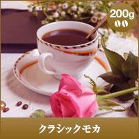 【澤井珈琲】クラシックモカ 200g袋  (コーヒー/コーヒー豆/珈琲豆)
