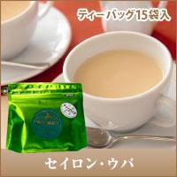 【澤井珈琲】セイロン・ウバ Ceylon Uva ティーバッグ15袋入 紅茶