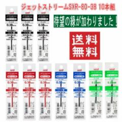 三菱鉛筆 SXR-80-38 緑新発売 0.38mm 選べる替え芯 (黒・赤・青・緑) 10本組 送料無料