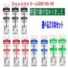 三菱鉛筆 ジェットストリーム  替芯 SXR-80-38 選べる替え芯 20本組 送料無料 業務用に最適