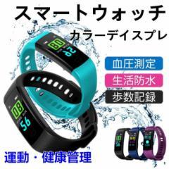 【日本語アプリ】スマートウォッチ 活動量計 心拍計 血圧測定 歩数計 着信通知 電話通知USB充電 スマートブレスレット着信通知