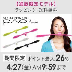 【最大26%・要エントリー】フェイシャルフィットネス PAO 3model(パオ スリーモデル) MTG ほうれい線 口角 シワ たるみ 改善 正規品
