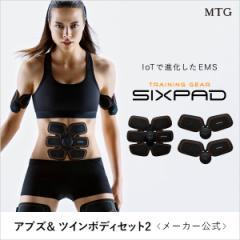 【新発売】シックスパッド アブズ 2 & ツインボディ 2 SIXPAD シックスパッド 正規品 EMS ロナウド