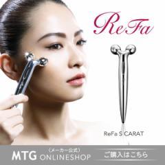【ポイント10%】リファエスカラット(ReFa S CARAT) MTG 美顔ローラー 美顔器 美容家電 美容機器 refa carat 正規品  P10