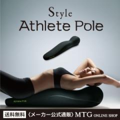 【メーカー公式】 Style Athlete Pole(スタイルアスリートポール)  正規品 スタイル MTG ストレッチ 姿勢矯正 改善 P10