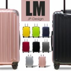 スーツケース キャリーバッグ 中型 Mサイズ 静音8輪キャスター TSA 拡張ファスナー付 修学旅行  【北海道・沖縄・離島以外送料無料】