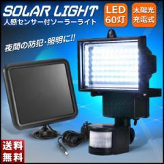 ソーラーライト 屋外 LED 庭 人感 センサー ライト 明るい ガーデン LEDライト 投光器 太陽光 充電 玄関灯 外灯 車