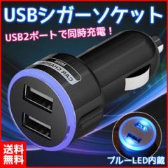 シガー USB シガーソケット カーチャージャー  シガーソケット 充電 2ポート 2連 iPhone android iPad 携帯 充電器 車載 ブルー