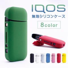 iQOS ケース シリコンケース アイコス 2.4 Plus 対応 全8色 無地 収納 カバー シリコン 黒 白 赤 黄 緑 青 ピンク クリア フルカバー