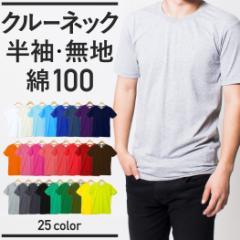 [無地Tまとめ割] 無地tシャツ メンズ レディース 半袖 クルーネック Tシャツ カットソー インナー トップス 黒 白 綿 速乾 吸汗
