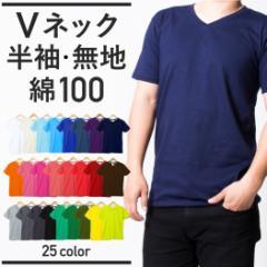 [無地Tまとめ割] 無地tシャツ メンズ レディース Vネック 半袖 Tシャツ カットソー インナー トップス 黒 白 綿 速乾 男女兼用