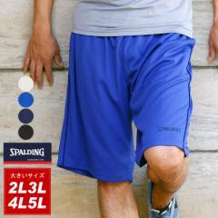 送料無料 大きいサイズ SPALDING ショートパンツ ハーフパンツ イージーパンツ ショーツ スポーツ メンズ レディース ライン ドライ