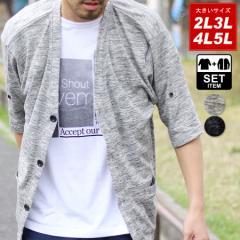 送料無料 大きいサイズ カーディガン 5分袖 Tシャツ 半袖 カットソー メンズ レディース 部屋着 シンプル キレイめ 無地 プリント