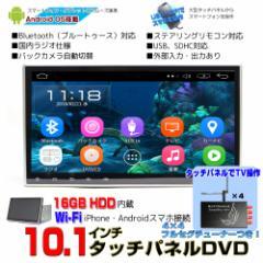 10.1インチDVDプレーヤー CPRM対応 Android6.0 16GBHDD WiFi 無線接続  + 専用地デジ4x4フルセグチューナー