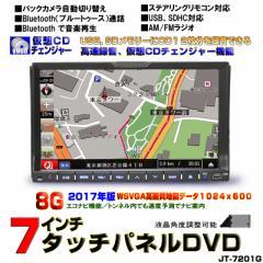 地デジ内蔵 テレビー カーナビ 車載DVDプレーヤー 2017年版8Gナビ 2DIN7インチタッチパネル 12連装仮想CDチェンジャーUSB SD