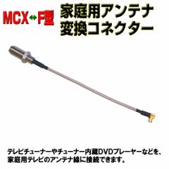 【送料無料】MCX(オス)−アンテナ(F型メス)変換ケーブル[D5B]