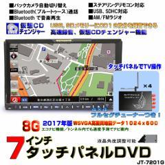 車載DVDプレーヤー/2017年版8Gナビ/2DIN7インチタッチパネル/12連装仮想CDチェンジャー[7201G]+4x4フルセグテレビチューナーセット