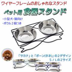 ペット用食器スタンド ステンレスボウル 猫 ネコ ねこ 犬 わんちゃん ドッグ フードスタンド フード台 エサ台 食器台 エサ入れ