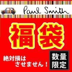 数量限定 大当たり 福袋 Paul Smith ポールスミス アソート 43200円