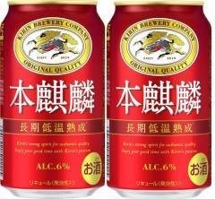 【2ケース単位】【送料無料!】(北海道、沖縄、離島地域は除く)キリン本麒麟(ほんきりん)350ML缶 2ケース売り(計48本)